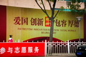 Innovation är en av de fyra komponenterna i Peking-andan