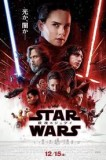 Star Wars: The last Jedi 3D 16 december kl. 19.00