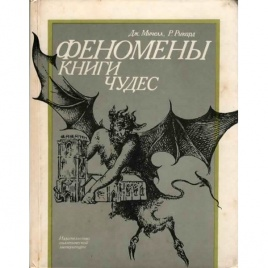 Michell, John & Rickard, Robert J.M.: Phenomena. A book of wonders (Russian edition)