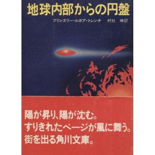Trench, Brinsley Le Poer: Secret of the ages (Japanese edition)