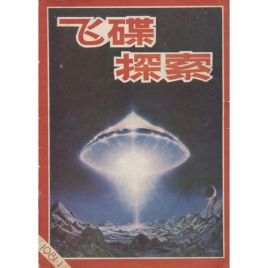 Journal of UFO Research (Chinese) (1981-1982, 1986)