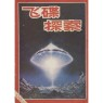 Journal of UFO Research (Chinese) (1981-1982, 1986) - 1981-1