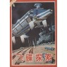 Journal of UFO Research (Chinese) (1981-1982, 1986) - 1981-3