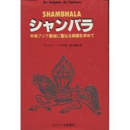 Tomas, Andrew: Japanese: Shambhala: Oasis de Lumiére