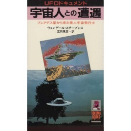 Stevens, Wendelle C.:Japanese: UFO contact from the Pleiades. A preliminary investigation report