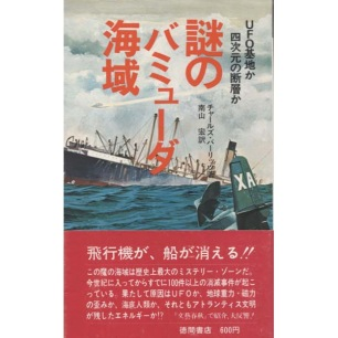 Berlitz,Charles: Japanese: The Bermuda Triangle (Pb)