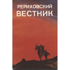Roerich Bulletin (in Russian)