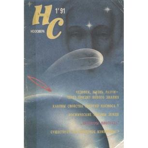 Noosfera (Russian magazine) from 1991