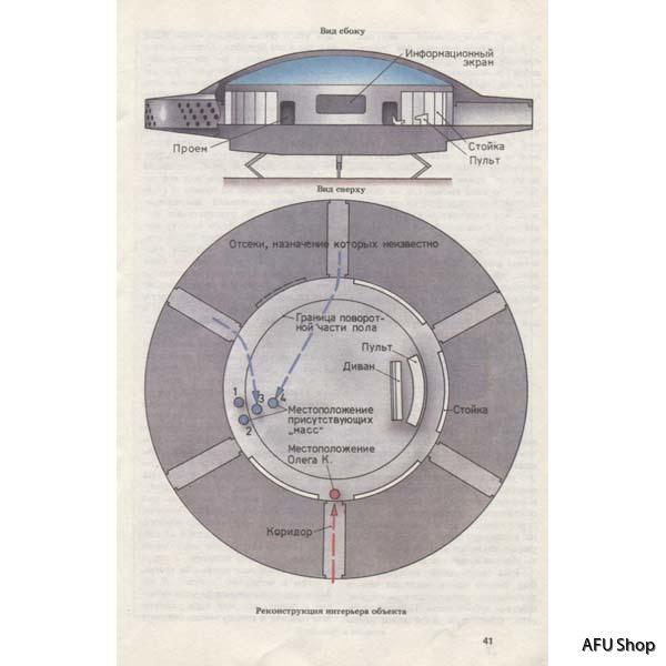 Noosfera-41