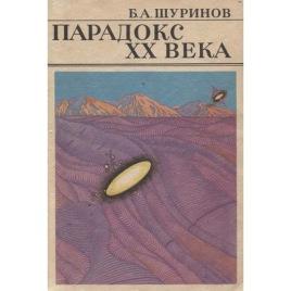 Sjurinov, B. A: Paradoks XX veka
