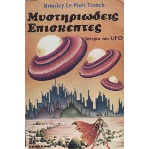 Trench, Brinsley Le Poer: Misteriodis episkeptes: istoria ton UFO (Greek language)