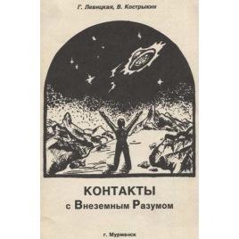 Levitzkaya, Galina & Kostrykin, Viktor: Kontakty s vnezemnym razumom