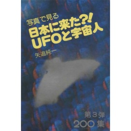 Yaoi, Junichi: 200 photographs of UFOs and Aliens in Japan