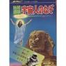 Kosaka, Katsumi: Riddle of spaceman