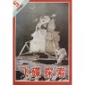 Journal of UFO Research (Chinese) (1981-1982, 1986) - 1981-5