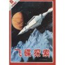 Journal of UFO Research (Chinese) (1981-1982, 1986) - 1981-6