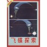 Journal of UFO Research (Chinese) (1981-1982, 1986) - 1982-1