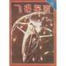 Journal of UFO Research (Chinese) (1981-1982, 1986) - 1986-1