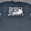 T-shirt kinesiskt tryck - Storlek L
