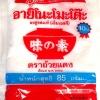 Ajinomoto Umami Seasoning 85g
