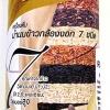 V-Fit Seven Rice Drink
