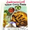 Lobo Yellow Curry