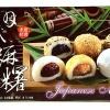 Mochi Cake Japanese Mix