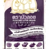 Floating Lotus Black Glutinous Rice Flour