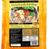 Gosto Chicken Noodle Soup Powder 300g