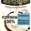 Prao Hom Coconut Milk 100% 1liter