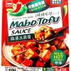 Wang Mabo Tofu Sauce Mild Hot 130g