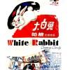 White Rabbit Creamy Candies 108g