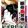 Kabuki-Ramen Soy Sauce with Soup