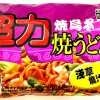 Chewy Japanese Style Fried Udon Noodle