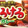 S&B Curry Sweet Red 200g