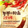 Nongshim Red Chili Pepper Powder Gochugaru