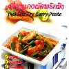 Lobo Thai-Stir Fry Curry Paste