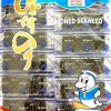 Ajitsuke Seasoned Seaweed