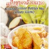 Lobo Banana Fritter Butter Mix