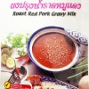 Lobo Roast Red Pork Gravy Mix