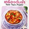 Lobo Tom Yum Paste