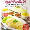 Lobo Chicken Rice Set 120g