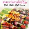 Lobo Thai Style BBQ Sauce