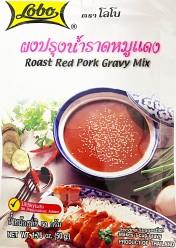 Lobo Roast Red Pork Gravy Mix