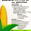 Uncle´s Barn Corn Flour 400g