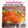 Lobo Red Chicken Sauce Mix