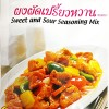 Lobo Sweet & Sour Seasoning Mix 30g
