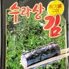 Wang Seasoned Seaweed (Laver) 2,3g