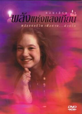 DVD: Live Concert in Bangkok - Live Concert in Bangkok