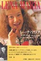 Bok/Book: Fot-noter/Footnotes - Fotnotes in Japanese (Inbunden/hard cover)